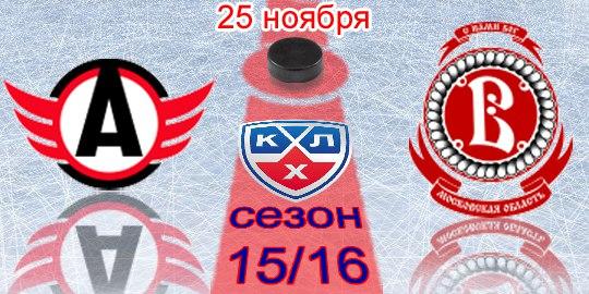 Автомобилист (Екатеринбург) - Витязь (Подольск) 3:2