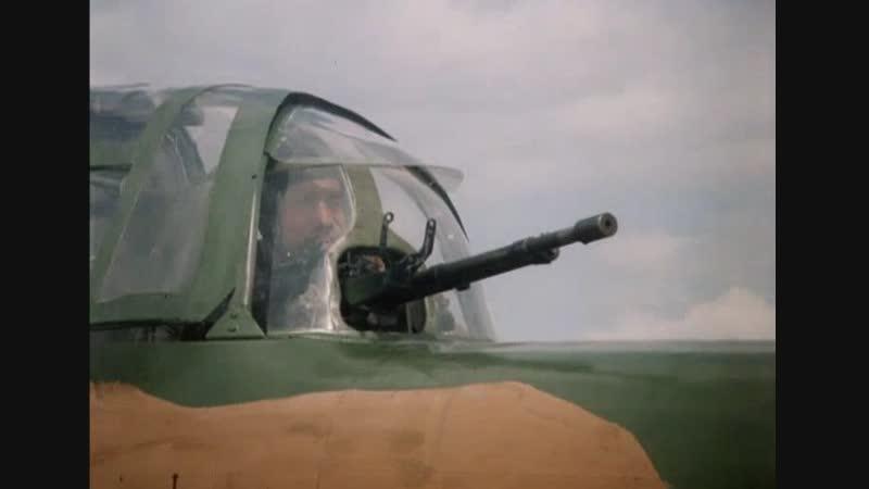 Пилоты 1988 Штурмовка Ил 2 позиций немцев и бой между истребителями