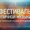 Фестиваль уличной музыки во Владимире 2014