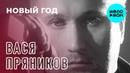 Вася Пряников - Новый год (Single 2018)