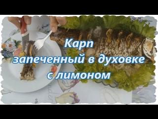 Карп фаршированный луком запеченный в духовке с лимоном . Видео рецепт.