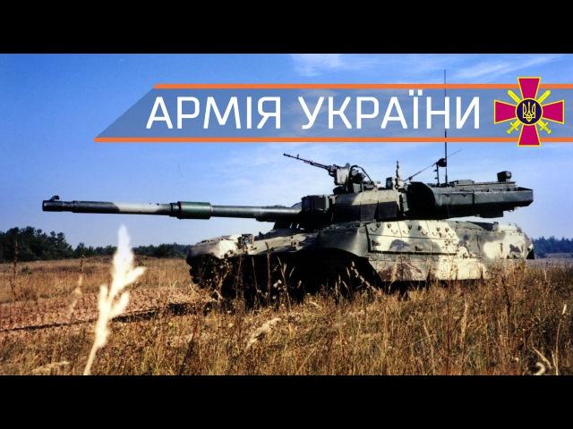 Армія України АТО Ukrainian Armed Forces ATO