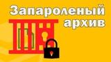 Как сделать запароленный архив. RAR пароль.
