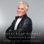 Александр Маршал альбом Мы вернемся домой