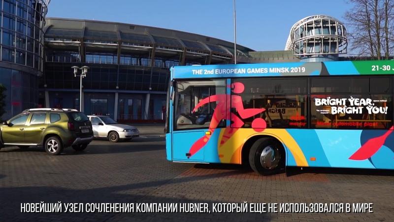 Презентация новой модели автобуса МАЗ с символикой II Европейских игр