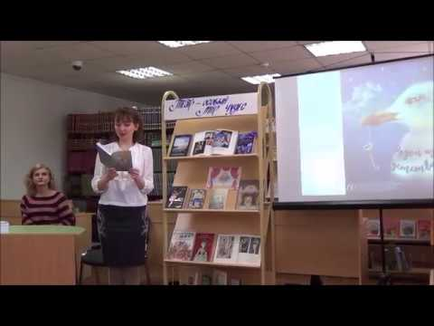 Презентация книги Ольги Сирото Родом из детства в Центральной детской библиотеке им С Я Маршака
