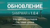 Обновление SAMPWAR до v.1.0.4   Улучшения складов, торговля, система урона