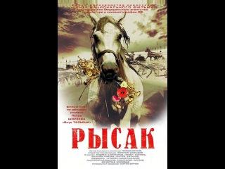Фильм Рысак смотреть онлайн бесплатно в хорошем качестве
