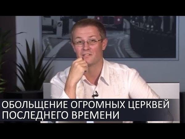 Обольщение огромных церквей последнего времени Александр Шевченко