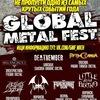 12.10 Global Metal Fest - ПодОктябрем Мичуринск
