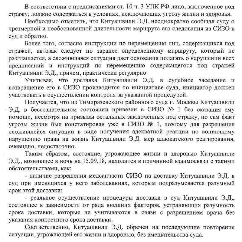 Эрик Давидович | Москва