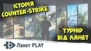 Історія розвитку та успіху лінійки ігор Counter Strike Ігрові Теревені