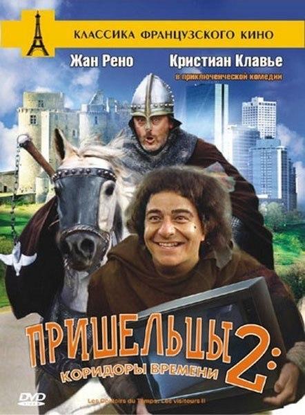 Пришельцы 2: Коридоры времени (1998)
