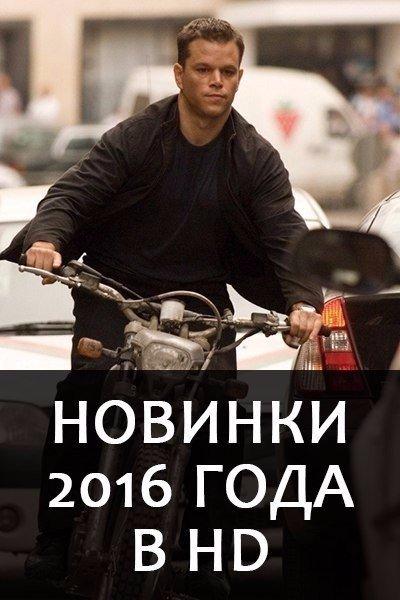 Кино - смотри новинки 2016 года только у нас!