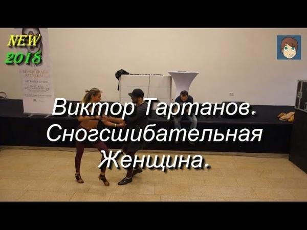 Виктор Тартанов - Сногсшибательная Женщина. NEW 2018
