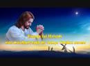 """O lectură a cuvântului lui Dumnezeu""""Esența lui Hristos este ascultare față de voința Tatălui ceresc"""""""