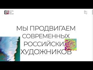 Digital art dealer - дизайн и разработка сайта