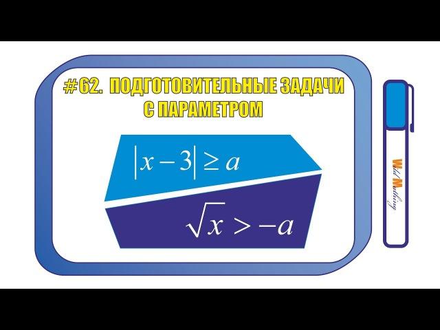 62. Как решать простейшие неравенства с параметром? Модули и радикалы