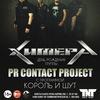 13.10 | ХимерА | PR Contact Project | А КЛУБ