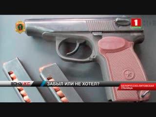 Россиянина с травматическим пистолетом задержали на белорусско-литовской границе.