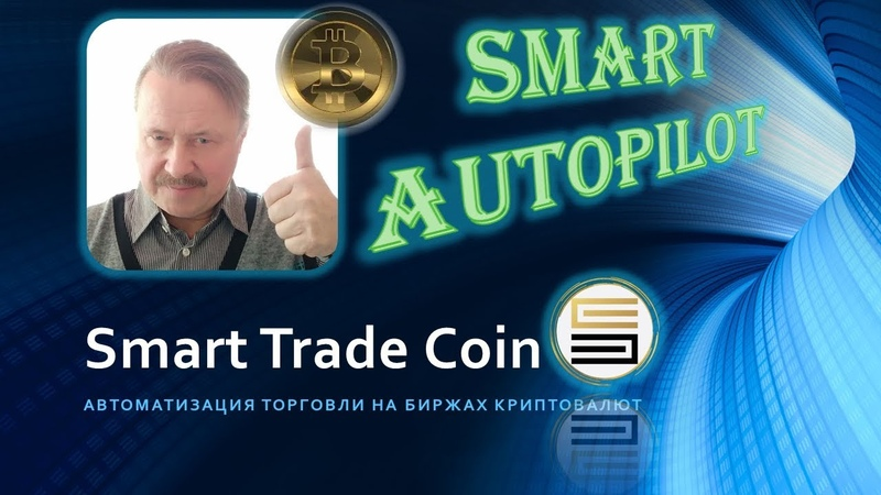 Бизнес - презентация ICO Гигант SMART TRADE COIN | SMART AUTOPILOT