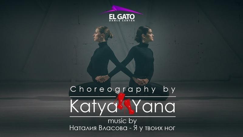 Наталия Власова Я у твоих ног Choreography by Yana Skoda Katya Dovgaliova