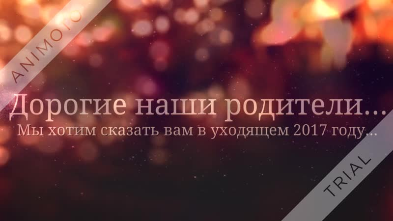 Лучшее в жизни Новогоднее поздравление