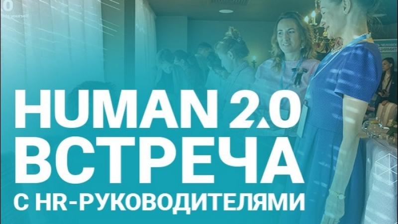 Экспресс-курс Human 2.0 для HR-руководителей и ТОП-менеджеров