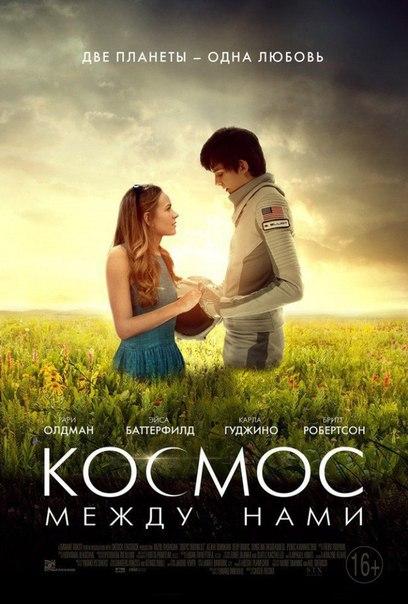 Kocмоc мeждy нaми (2017)