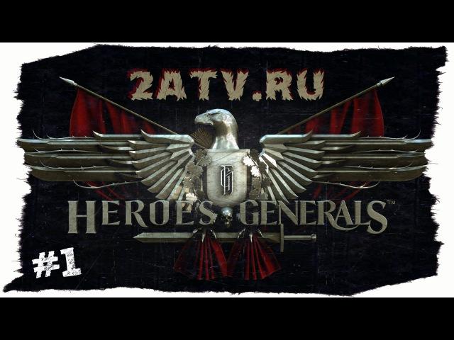 Игра Heroes Generals - Обзор на русском (читы, торрент)
