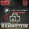 RAMMSTEIN COVER PARTY - 25 октября- ЖАРА