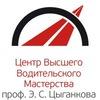 Центр Высшего Водительского Мастерства СПб