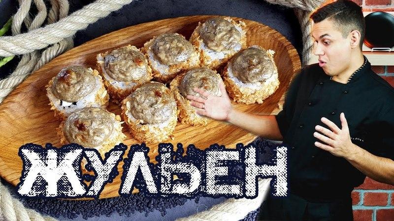 Ролл Жульен. Рецепт в домашних условиях. Sushi Roll