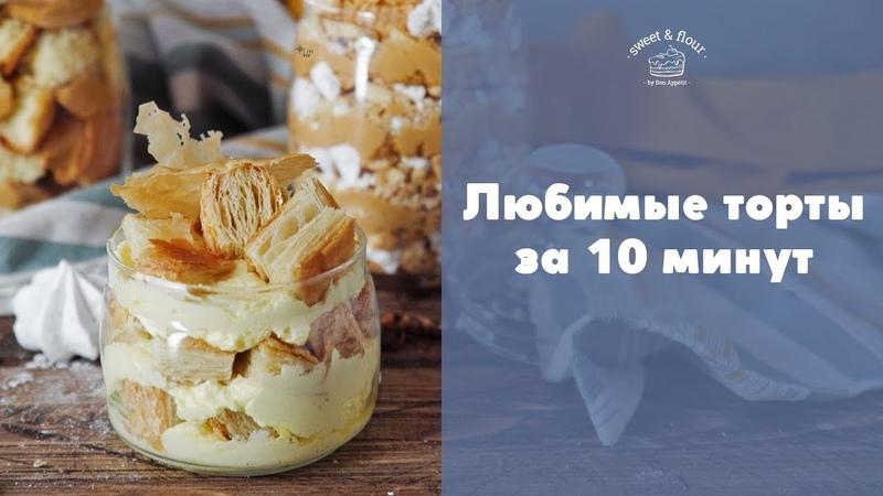 Десерты со вкусом любимых тортов [sweet flour]