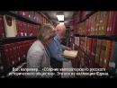 Cамой большой библиотеке в мире 218 лет