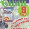 """Гдз по :""""алгебре 9 класс"""" Дорофеев."""