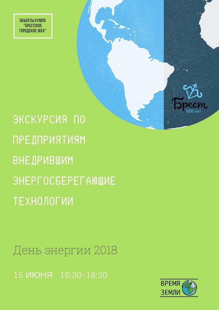 День энергии проведут в Бресте в очередной раз - 15 июня 2018 года
