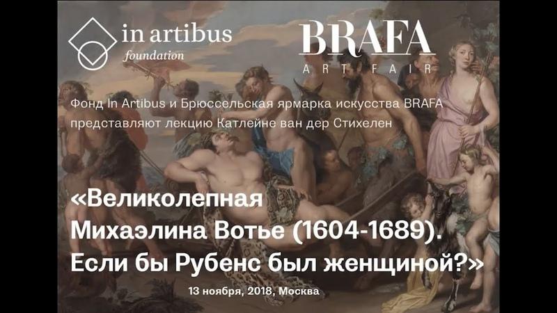Проект BRAFA Art Fair лекция профессора Катлейне Ван дер Стихелен в фонде in artibus