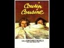 Кузен, кузина _ Cousin cousine (1975) Франция
