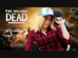 THE WALKING DEAD: THE FINAL SEASON ► Прохождение на русском #1 ► ЭПИЗОД 3 - BrokenToys