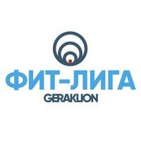 "Логотип ФИТ-ЛИГА ""ГЕРАКЛИОН"""