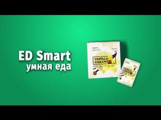 Что такое Energy Diet Smart
