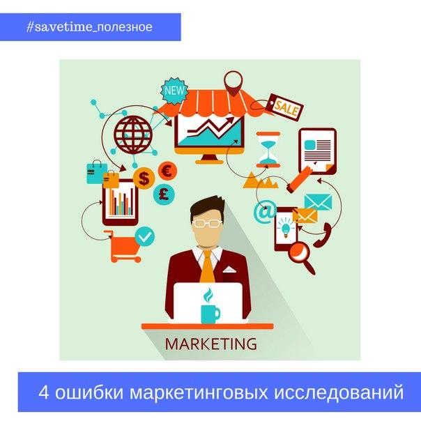 Маркетинговое исследование: 4 распространенные ошибки. 🤓Маркетингово