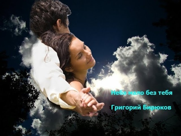 Неба мало без тебя 💕🎼 (Full Studio Version) Григорий Бирюков