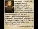 АДМИНИСТРАЦИЯ ПРЕЗИДЕНТА РОССИИ или КТО ТРУТНИ ДУРАКИ по Бисмарку