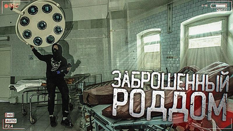ЗАБРОШЕННЫЙ РОДДОМ ( ТИЗЕР) Видео на канале