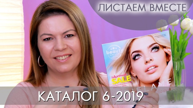 Каталог 06/2019 Орифлэйм. Листаем вместе (Ольга Полякова)