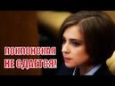Поклонская заявила, что ряд ее инициатив в Госдуме остаются без ответа!