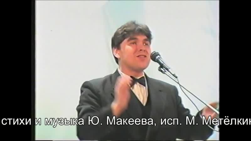 Боровичский вальсок, стихи и музыка Ю. Макеева, исп. М. Метёлкин