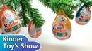 Киндер новогодний 2014, Рождественская серия в шоколадных яйцах Kinder Surprise Сhristmas 2014
